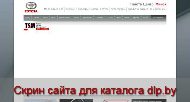 Ограничение гарантийных обязательств  - www.toyota.by