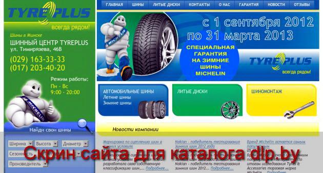 Шипованные  шины  | Шины - www.Tplus.by