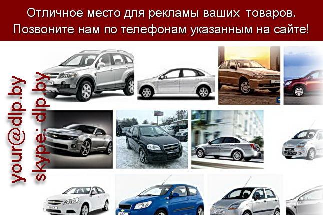 Запрос: «chevrolet фото», рубрика: Марки легковых автомобилей