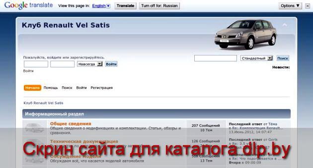 Двигатель и его системы - www.VelSatis.by