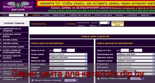 Купить шины :зимние шины , всесезонная резина - Dunlop, Nokian, Nordman... - www.Viktoria.by