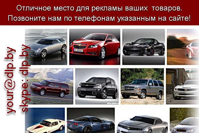 Запрос: «chevrolet цена», рубрика: Марки легковых автомобилей