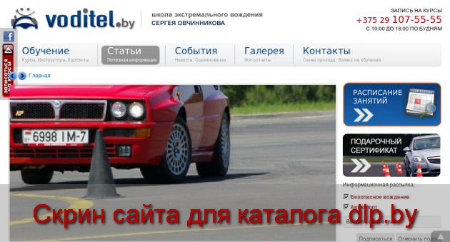 Школа экстремального  вождения Сергея Овчинникова - www.voditel.by