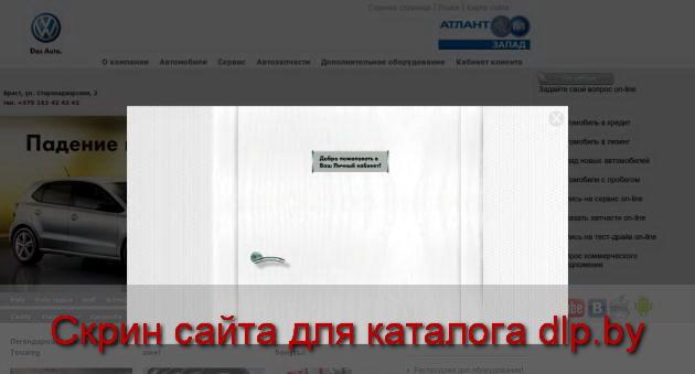 Адрес и телефоны автоцентра Атлант-М Запад.  - www.volkswagen-brest.by