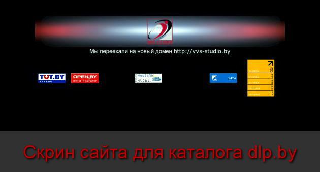 ВВС-СТУДИЯ - www.vvs.vitebsk.by