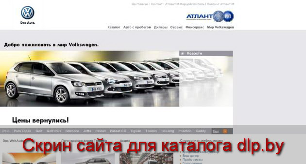 Акция / Polo / Каталог / volkswagen.by  - www.vw.by
