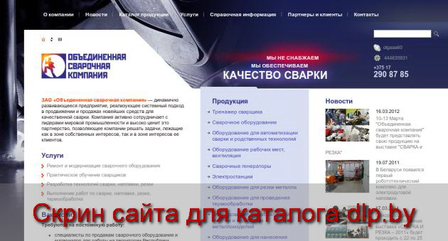 Объединенная сварочная компания, Беларусь > Оборудование для... - www.welder.by