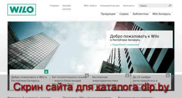 Насосная Азбука  - www.wilo.by