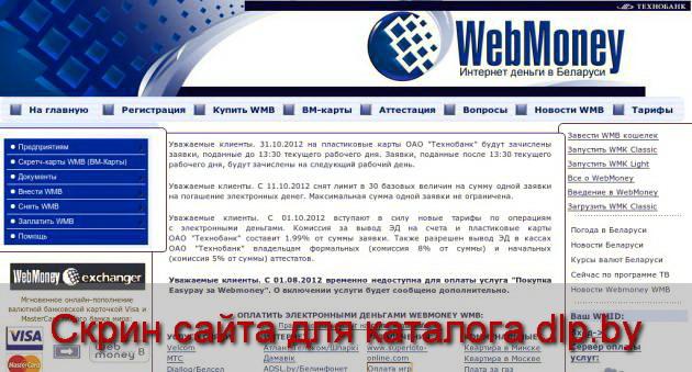 5. Через перевод WesternUnion (планируется). - www.wmtransfer.by