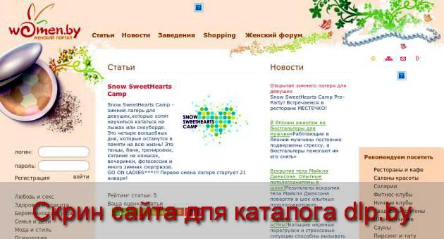 Здоровье и красота :: все о женском здоровье и красоте  - www.woman.by