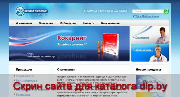 Использование Кокарнита в комплексном лечении  диабетической полинейропатии. - www.worldmedicine.by