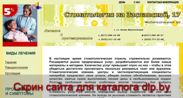 Стоматология на Заславской, 17 в центре Минска  - www.wsi.at.tut.by