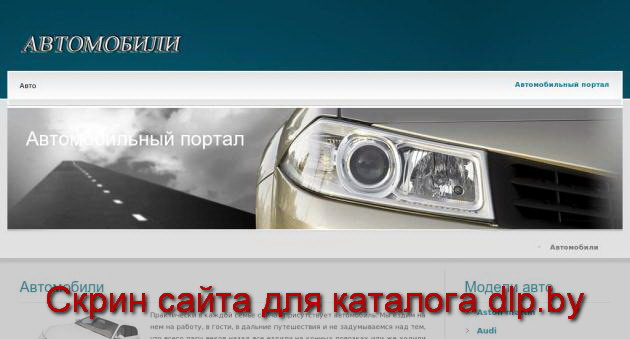 Bentley Авто - www.xxlauto.by