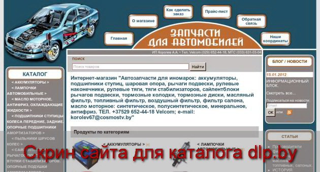 Подшипники  ступицы колеса - www.zapas.by
