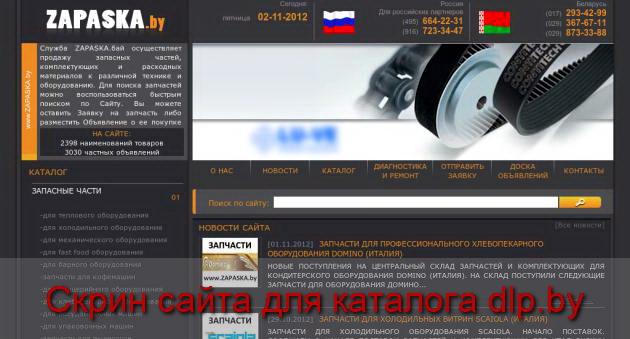 Каталог товаров - стакан для миксера ВОРОНЕЖ-4 - www.zapaska.by