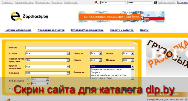 Продавцы запчастей  - Запчасти для иномарок в Беларуси, России... - www.zapchasty.by