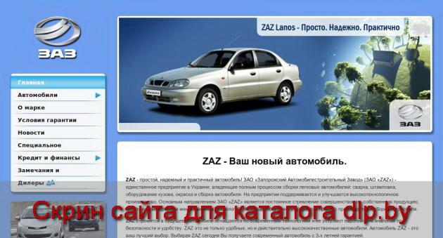 Комплектация и цены | Zaz - купить zaz, купить автомобили zaz.  - www.zaz.by