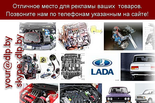 Запрос: «двигатель крайслер», рубрика: Автозапчасти