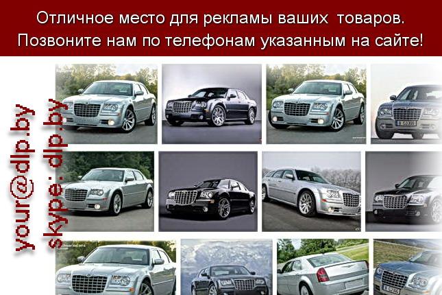 Запрос: «chrysler», рубрика: Марки легковых автомобилей