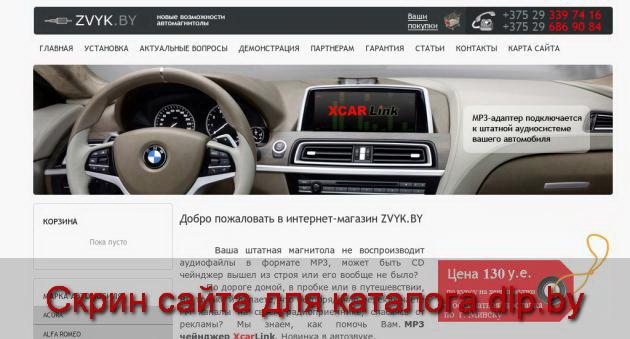 Демонстрация  - www.zvyk.by