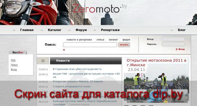 Zeromoto - Главная страница  - zeromoto.by
