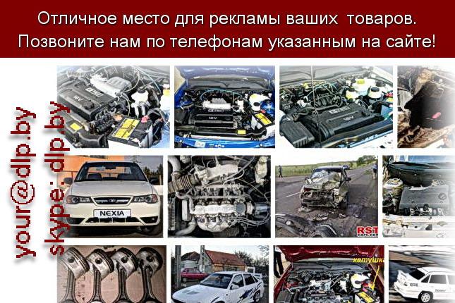 Запрос: «двигатель не заводится», рубрика: Автозапчасти