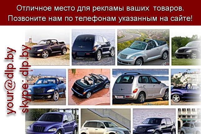 Запрос: «chrysler 300c», рубрика: Марки легковых автомобилей
