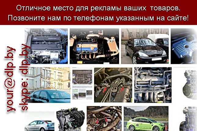 Запрос: «двигатель фиат», рубрика: Марки легковых автомобилей
