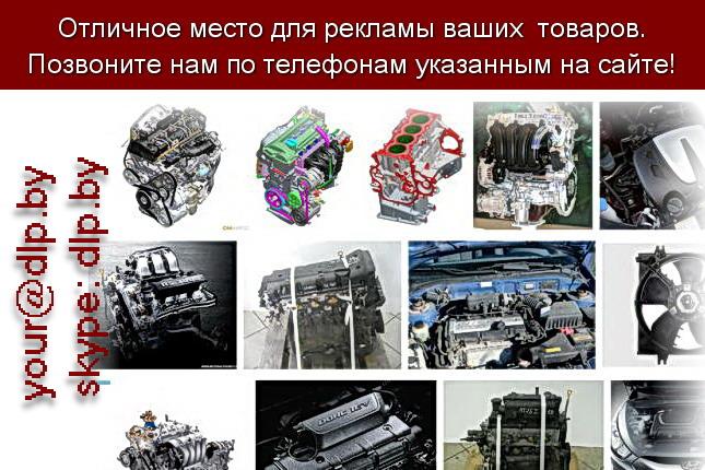 Запрос: «двигатель форд», рубрика: Автозапчасти