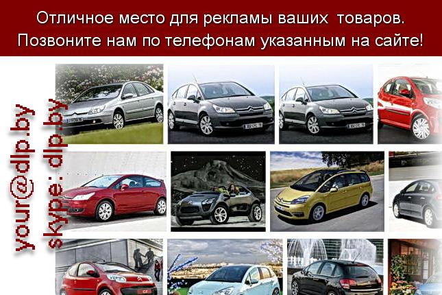 Запрос: «citroen berlingo», рубрика: Марки легковых автомобилей
