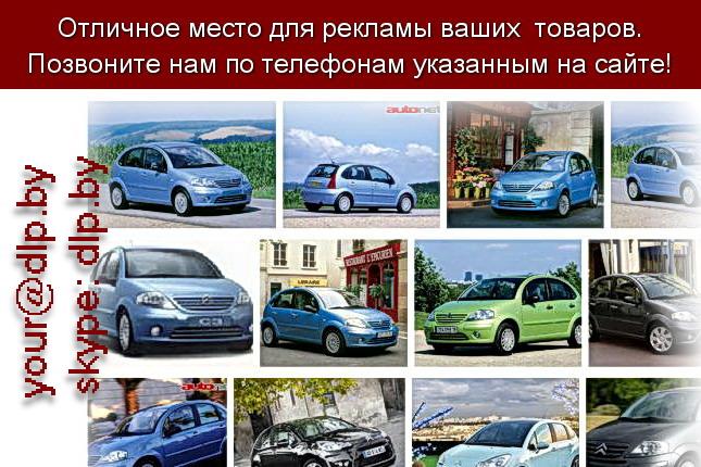 Запрос: «citroen c», рубрика: Марки легковых автомобилей