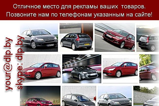 Запрос: «citroen c3», рубрика: Марки легковых автомобилей