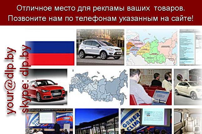 Запрос дилеры в россии, рубрика Автосалоны.