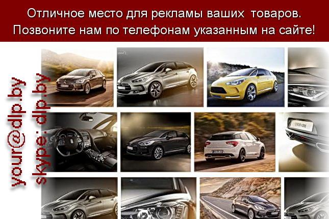 Запрос: «citroen ds4», рубрика: Марки легковых автомобилей