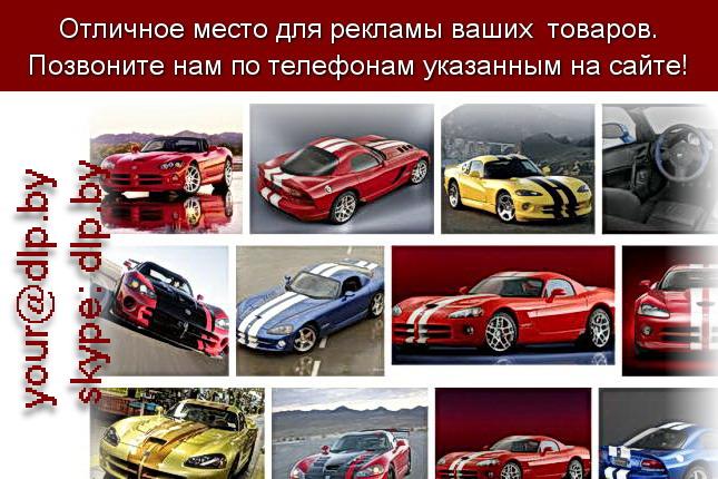 Запрос: «додж», рубрика: Марки легковых автомобилей