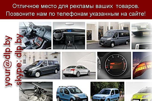 Запрос: «citroen picasso», рубрика: Марки легковых автомобилей