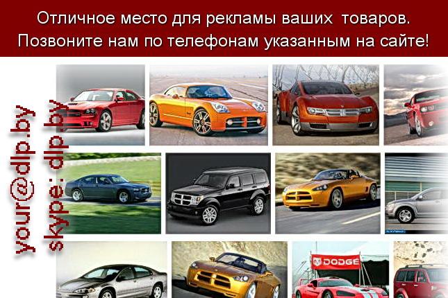 Запрос: «додж стратус», рубрика: Марки легковых автомобилей