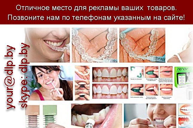 Запрос: «домашнее отбеливание зубов», рубрика: Медицина