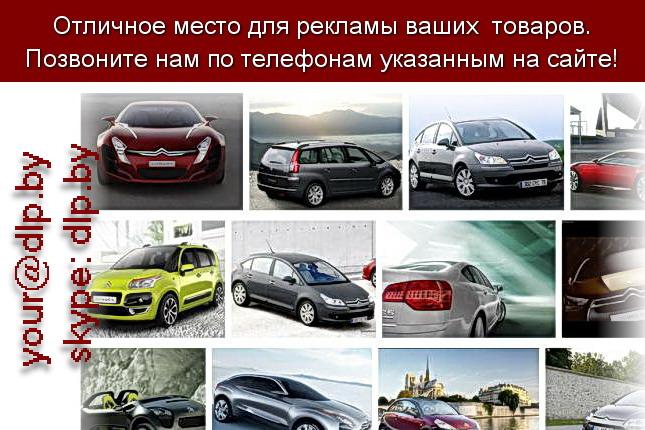 Запрос: «citroen отзывы», рубрика: Марки легковых автомобилей