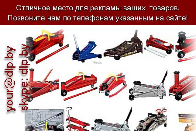 Запрос: «домкрат гидравлический», рубрика: Автомобили