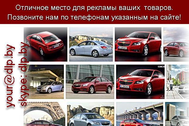 Запрос: «cruze chevrolet», рубрика: Марки легковых автомобилей