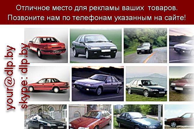 Запрос: «daewoo», рубрика: Марки легковых автомобилей