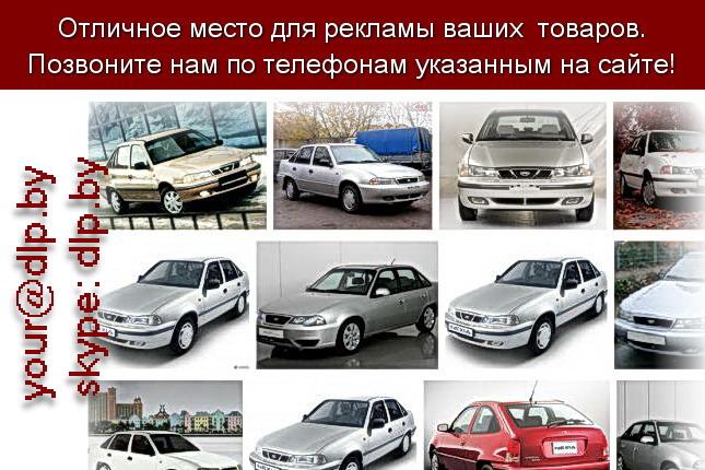Запрос: «daewoo matiz», рубрика: Марки легковых автомобилей