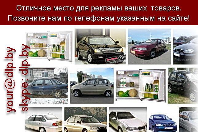 Запрос: «daewoo nexia», рубрика: Марки легковых автомобилей