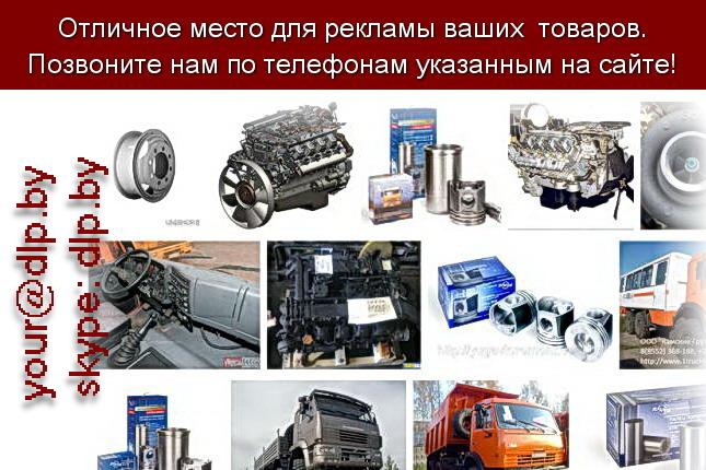 Запрос: «евро камаз», рубрика: Марки грузовых автомобилей