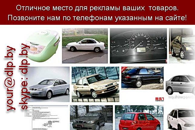 Запрос: «daewoo купить», рубрика: Марки легковых автомобилей