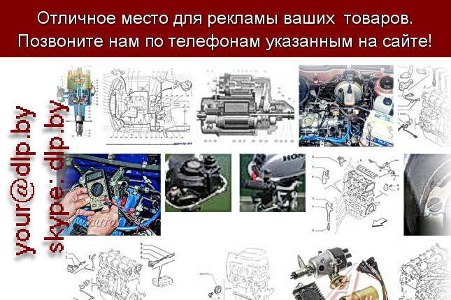 Запрос: «зажигание двигателя», рубрика: Автозапчасти