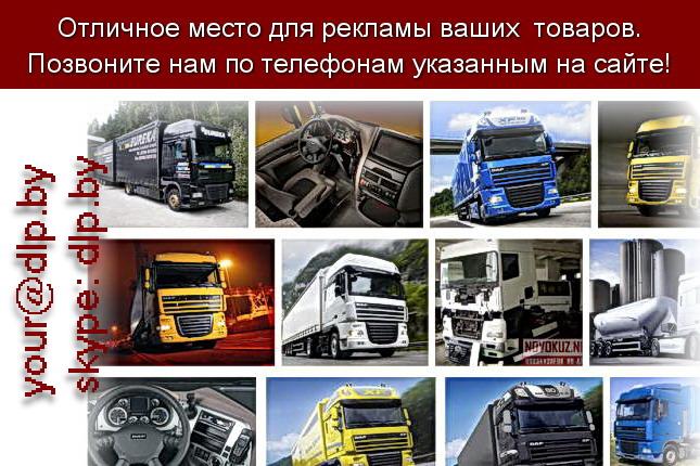 Запрос: «daf», рубрика: Марки грузовых автомобилей