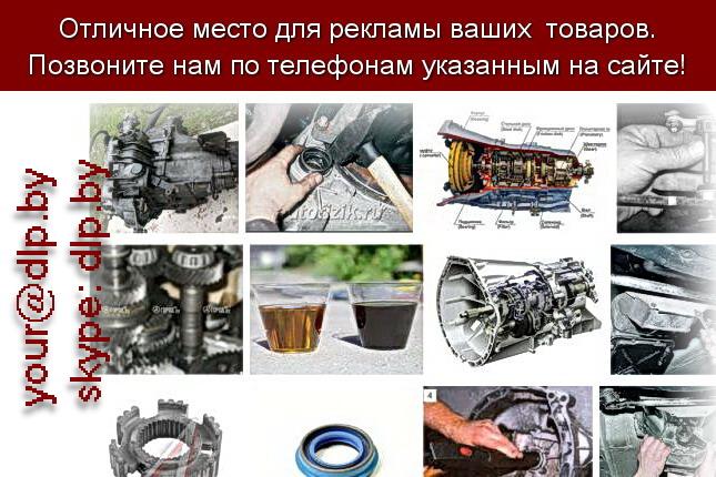 Запрос: «замена коробки передач», рубрика: Автозапчасти