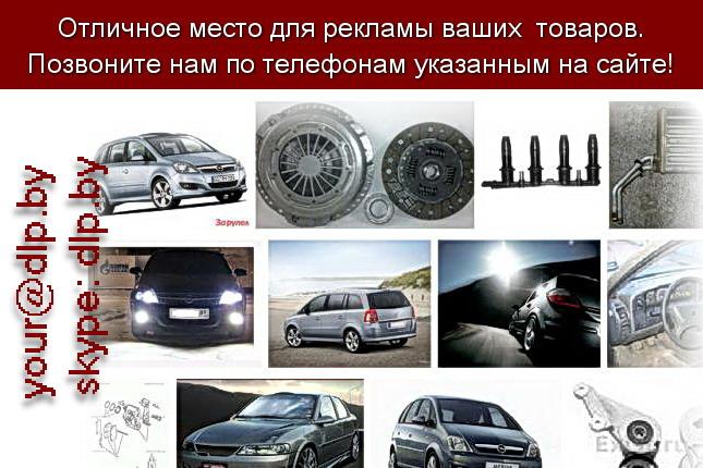 Запрос: «замена опель», рубрика: Марки легковых автомобилей